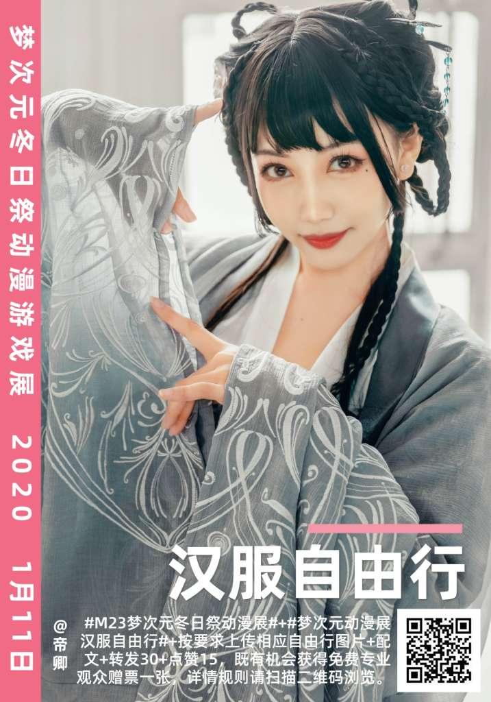2020年1月11日北京M23梦次元冬日祭动漫游戏展