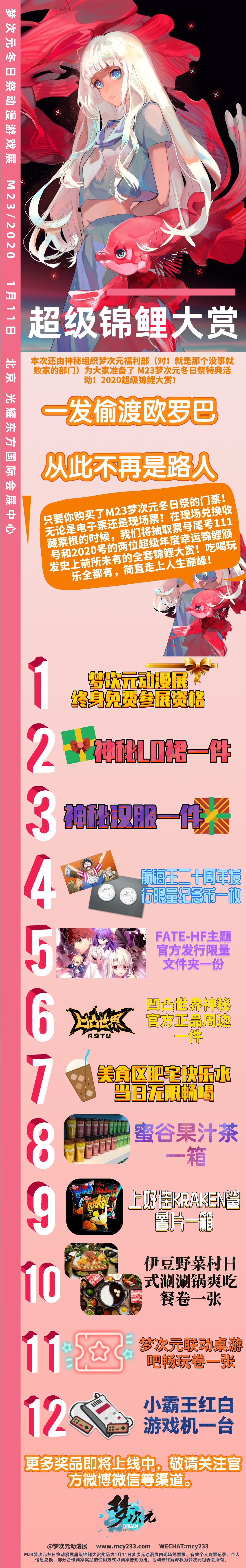 11超级锦鲤大赏.jpg